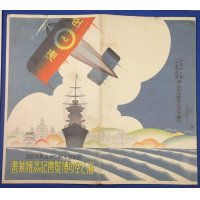 1930's Japanese Postcards : The Exposition of Sea & Sky Commemorative for The 25th Anniversary of the Battle of Japan Sea ( Battle of Tsushima )