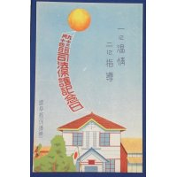 "1930's Japanese Postcards : Advertising Poster Art of Probation Memorial Day (for Offenders Rehabilitation) ""First, clemency / Second, guidance"""