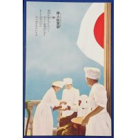 "1930's Japanese Postcards : Red Cross Nurses Photo & Song Lyrics ""The Angels in White / Fujin jugunka"" (Women's Service Song)"
