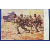 1930's Japanese Postcards : Army Art & Military Phrases (Charge , Cavalry , Scout , Air battle)