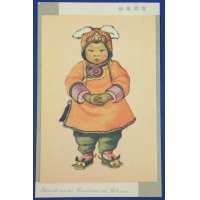 "1930's Sino Japanese War time Postcards ""Chinese Customs"" Art of Chinese City Street & Children in Traditional Costume"