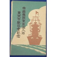 1930's Japanese Postcards Commemorative for Tokyo City's Welcoming The Imperial Fleet Visiting Tokyo Port / Art of Russo Japanese War Sea Battle & Rising Sun Flag