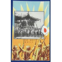 "1930's Japanese Postcards ""The Great Exposition of Sino Japanese War"" Ishii Unit, the first to arrive at Dachang"