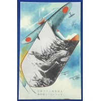 "1930's Japanese Postcards ""The Great Exposition of Sino Japanese War"" the enemy fighter Curtiss Hawk shot down"