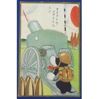 "1930's Japanese New Year Greeting Postcard : Animal Army Cartoon "" Norakuro ""( dog soldier character ) & Artillery"