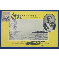 1900's Japanese Navy Postcards Commemorative for the Naval Review (right after the Russo Japanese War) / Photos of Admiral Togo Heihachiro & Captured Russian battleship Imperator Nikolai I