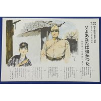 """1930's Japanese Postcard : Military Song """"Father, you were strong / Song of gratitude to the Imperial Army"""""""