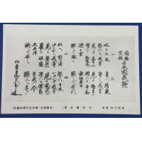 "1930's Japanese Postcards "" Admiral Togo Heihachiro Museum Memorial Postcards""/ Russo Japanese War Navy Art , Admiral's calligraphy work & Nationalism Song Lyrics "" ""Admiral Togo's calligraphy work [ The Song of Japanese People] """