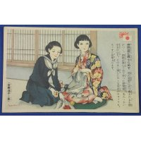 "1930's Japanese Postcard : Art of Wartime Homefront Girls Activity (Civilian support to military) ""Stuffing our sincerity into a Imon Fukuro (Comfort Bag to be sent to soldiers on front line)"""