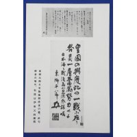 "1930's Japanese Postcards "" Admiral Togo Heihachiro Museum Memorial Postcards""/ Russo Japanese War Navy Art , Admiral's calligraphy work & Nationalism Song Lyrics "" ""Admiral Togo's calligraphy work right after the Battle of Japan Sea"""