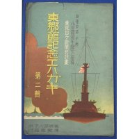 "1930's Japanese Postcards  (envelope) "" Admiral Togo Heihachiro Museum Memorial Postcards""/ Russo Japanese War Navy Art , Admiral's calligraphy work & Nationalism Song Lyrics"