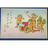 1930's Japanese New Year Greeting Postcard : Cartoon of Army Soldiers & Artillery