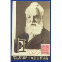 1930's Japanese Postcards : Memorial Exhibition for the 60th Anniversary of Invention of the Telephone / Graham Bell