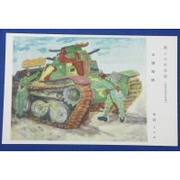 "1940's Japanese Pacific War time Postcards ""The Art Exhibition of Fighting Youth Soldiers"" / Art of Youth Airman , Tank , Anti Aircraft Gun etc / paint works by a patriotic art group ""The Female Painters Serving Society"" / "" Vehicle body inspection""  paint work by Nakatani Miyuki"