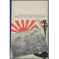 "1900's Russo Japanese War Humanism Art Postcard ""The Japanese sailors saving the crews of the Russian cruiser Rulik sunk at the Battle off Ulsan""/ Art of rescue scene, rising sun flag & bird (psittacidae)"