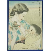"1930's Japanese Postcard : Patriotic Mother showing baby a soldier doll / Lyrics of ""The Song Patriotic Women"" / Housewife magazine supplement item"