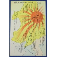 "1930's Sino Japanese War Postcard ""The Infantry 9th Regiment's Operations Map 1934-1936"" / China Manchuria Korea map & Rising sun art"