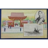 1930 Japanese Postcards Commemorative for The Large Scale Naval Review at Kobe Port / Fleet formation , Photos of the Emperor Hirohito , Battleship Mutsu , Kirishima , Art of Minatogawa Shinto Shrine