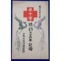 1939 Japanese Woodblock Print Art Postcards : The 75th Anniversary of the Conclusion of the Red Cross Convention / Art of nurse , earth , flower and Red Cross flag