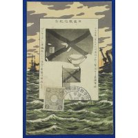 "1900's Russo Japanese War Navy Postcard ""The flags of Russian Navy cruiser Varyag sunk in the Battle of  Chemulpo Bay"""