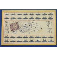 1908 Japanese Postcards Welcoming US Navy Great White Fleet / Flags art & the fleet formation with Yokohama memorial stamp