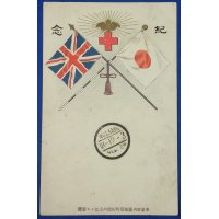 1900's Russo Japanese War Postcard : Art of Flags of Britain & Japan showing Britain's support (Anglo-Japanese Alliance) , Red Cross & Bird / with Oryokuko-gun ( Yalu River army = The Japanese 5th Army) Field Post Cancel