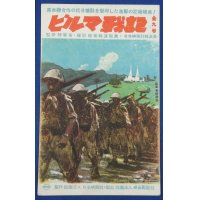 """1940's Japanese Pacific War Asia Liberation Propaganda Postcard Advertising Army Documentary Movie on the Battle of Burma """" The Record of Burma War """"/ Accusing US , Britain , Celebrating the establishment of the Burmese people's Burma (Dobama Movement) as the result of the Imperial Army's advance and Justifying the Great East Asia Co-prosperity Sphere"""