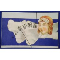 1930' Woman Aviator New Year Greeting Postcard
