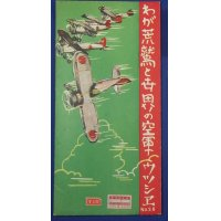 1941 Military Aircrafts Sticker Sheets
