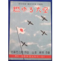 """1940 Military Song Score """"The Burning Sky """""""