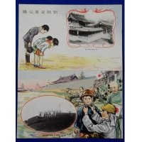 1930's Double Postcard Praying for Soldiers & Propaganda Friendship with China
