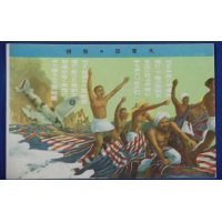1940's Postcard Pacific Wartime Liberated Asia