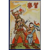 1939 Postcard Japan & Manchuria Friendship Propaganda Cartoon