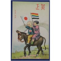 1930's Postcard Japan & Manchuria Friendship Propaganda Art