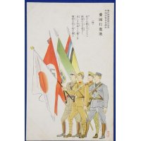 "1930s Postcard ""Patriotic March Song """