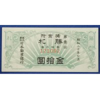 "1945 Wartime Patriotic Lottery Ticket ""Victory Lottery """