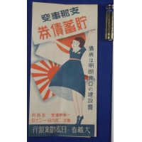 1930's 2nd Sino-Japanese War Bond Advertising Flyer