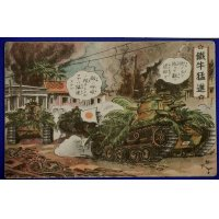1930's Postcard Tank Battle Cartoon in Sino Japanese War