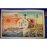 "1930's Art Print ""Strength of the Imperial Japan's Military Forces"""