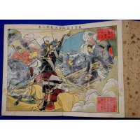 1904 Russo-Japanese War Picture Book for Educational Purpose