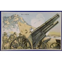 1930's Postcard Sino-Japanese War Firing in Mount. Jaku Yellow River
