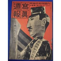1938 Current News Magazine with Anti Chiang Kai-shek Front Cover Photo & Articles