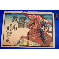 1905 Cereal Ads Print Russo-Japanese War time