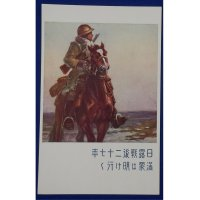 "1930's Postcard ""Prospering Manchuria and Mongolia : 27th Anniversary of Russo Japanese War"""
