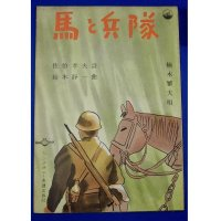 "1939 Military Song Score ""War Horse & Soldier """