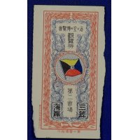 "1930 Ticket of ""Exhibition of the Sea & Sky "" Commemorative for the 25 Year Anniversary of the Battle of Tsushima"