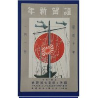 1935 Postcard Exhibition of National Defense & Industry