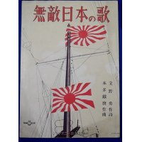 """1930's Military Song Score """"Song of Invincible Japan """""""
