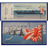 1936 Navy Review Commemorative Bus Tickets in Kobe