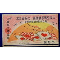 1942 Bus ticket Commemorative for the victory of the Great East Asia War (Pacific War)]